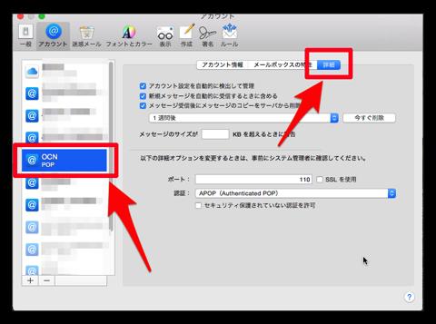 【Mac】注意!! OCNのメール設定を変更しないと明日2014年12月19日から送受信が出来なくなります