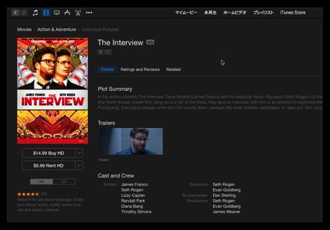 あの話題になった映画「The Interview」がUSのiTunesでレンタル&販売中