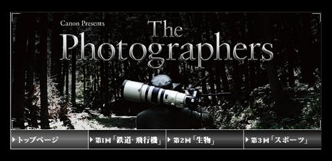 11月放送の「The Photographers」を見逃した方へ再放送決定!