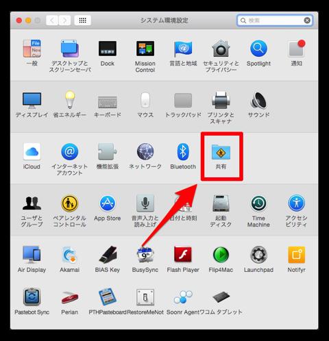 【Mac】簡単に「画面共有」を依頼する方法