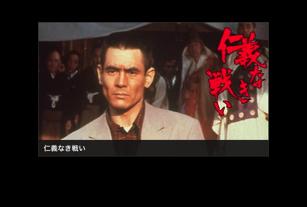 【Mac,iPhone,iPad】故菅原文太さんの映画をHuluで無料視聴