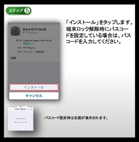 【iOS】PlalaがぷららモバイルLTEの「iOS APN構成プロファイル 設定ツール」を公開