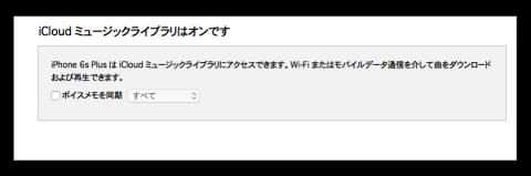 iPhoneとiTunesでミュージックを同期しようとした時に「iCloudミュージックライブラリはオンです」と同期できない時は
