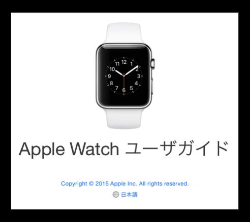 日本語のApple Watch OS2対応のWeb版「Apple Watchユーザガイド」が公開されています