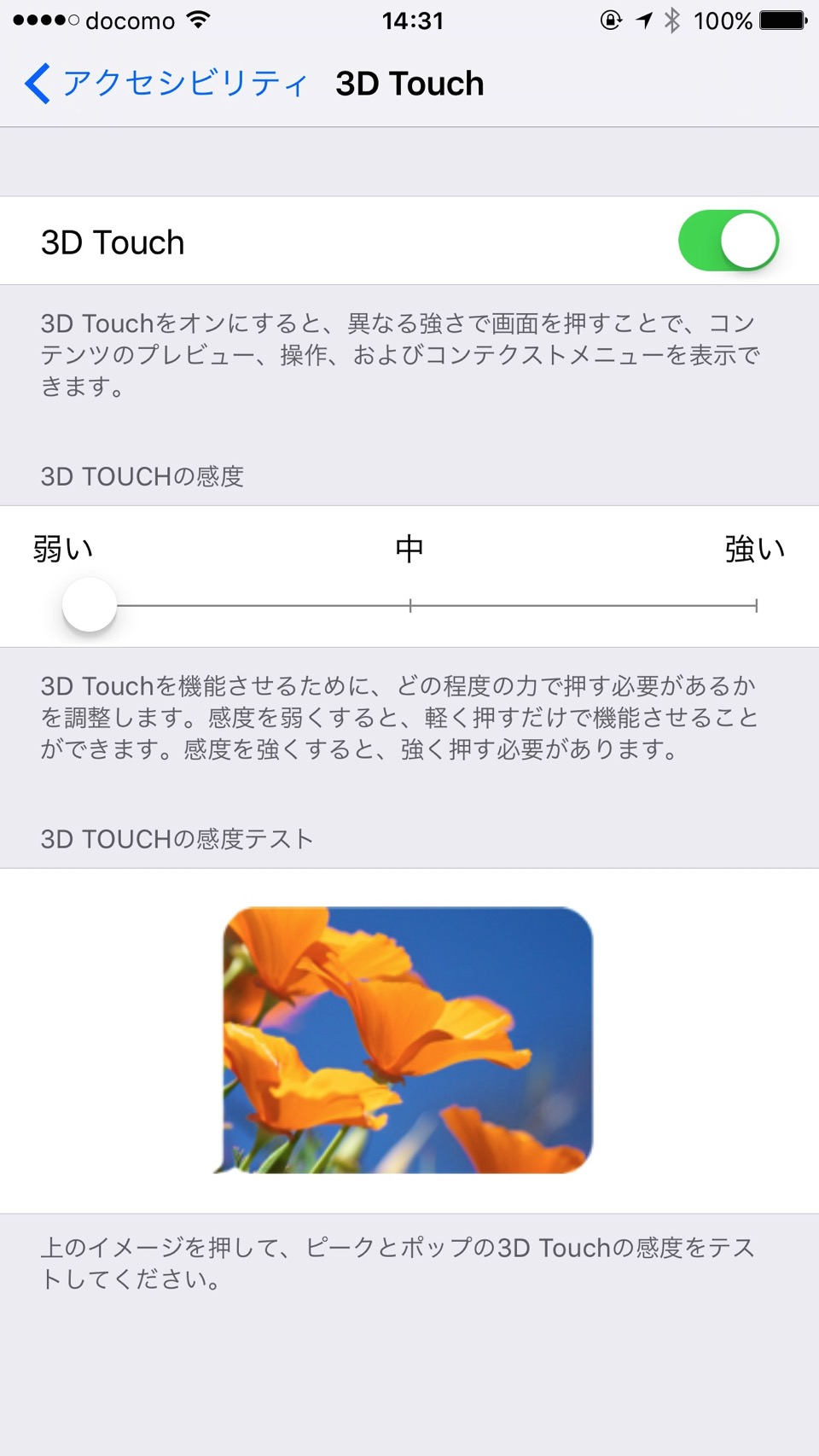 iPhone 6s/6s Plusの「3D Touch」がむちゃくちゃ便利