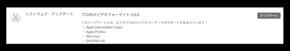 Appleから「プロ向けビデオフォーマット 2.0.2」がリリース