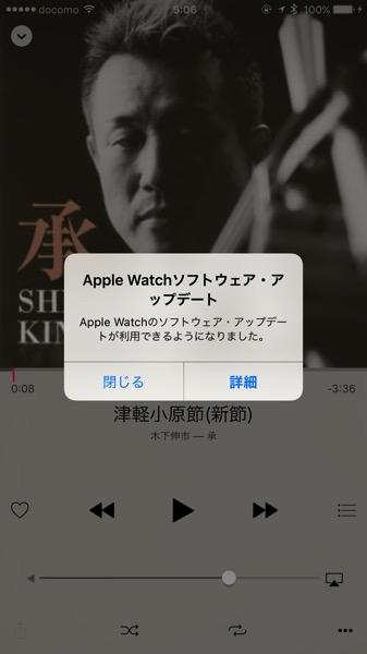 watchOS 2.0.1のアップデートでApple Watchのグランスからのアプリの起動が早くなった
