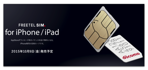 FREETEL SIMの「for iPhoneプラン」への変更手順