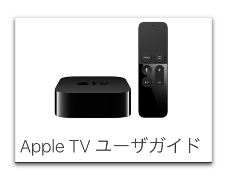 Apple、Apple TV(第4世代)のユーザガイドを公開