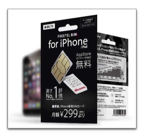 10/9日よりApp Storeのパケット料金が無料になるFREETELのiPhone専用のSIMカードに変更可能という事でFREETEL SIMに乗り換えました