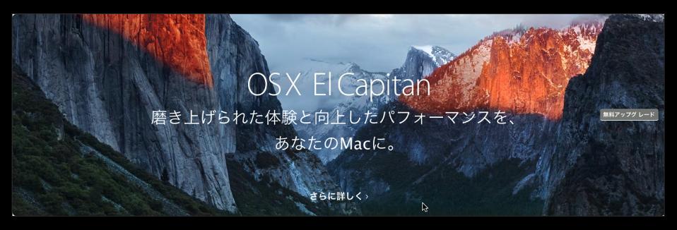 AppleがMacの最新OSの「OS X El Capitan」をリリース