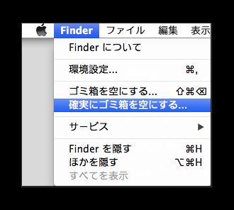 OS X El CapitanのFinderで「確実にゴミ箱を空にする…」項目は何故なくなったのか?