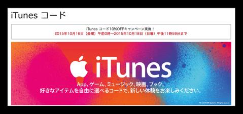 docomo Online Shopで2015年10月18日PM11時59分まで「iTunes コード」が10%OFF