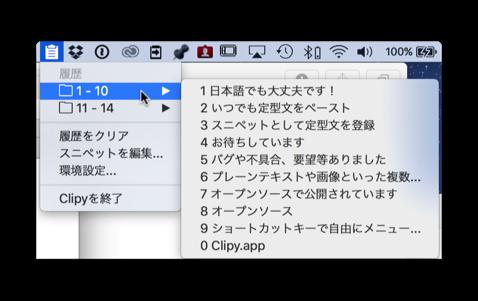 【Mac】複数台のMacでクリップボードを同期する方法