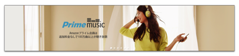 Amazonプライム会員なら100万曲以上の楽曲と、数百のプレイリストが聴き放題「Prime Music」