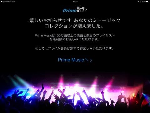 プライム会員は無料で聴き放題の「Amazon Music」を「iOSアプリ」「Mac」「Fire TV Stick」で利用してみました