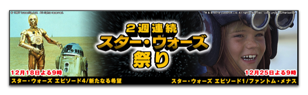 日本テレビ「金曜ロードSHOW!」、2週連続スター・ウォーズ祭り!