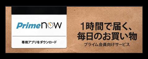 Amazon、1時間で届く「Prime now」のサービスを開始