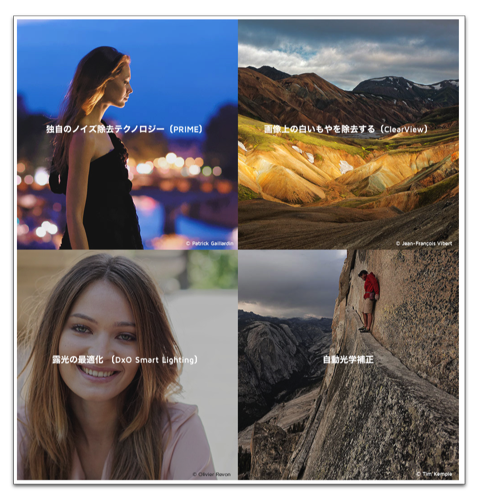 【Mac】RAW現像&写真編集アプリ「DxO OpticsPro 10」「DxO FilmPack 5」「DxO ViewPoint 2」が50%オフ