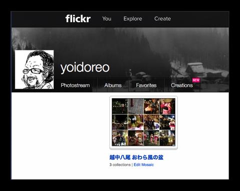【Mac】Safariなどブラウザで写真を表示&編集「flickr」、劇的に使用感がアップ「Collections」をマスター!
