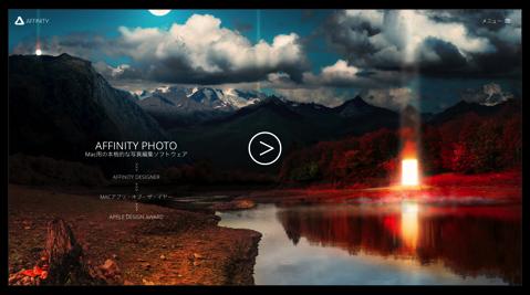 【Mac】「Affinity Photo」「Affinity Designer」のAffinityが日本語サイトを公開しています