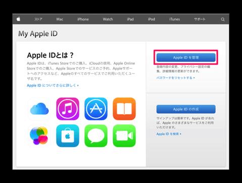 Apple 、Apple ID(Apple アカウントの管理)のWebサイトのデザインを変更