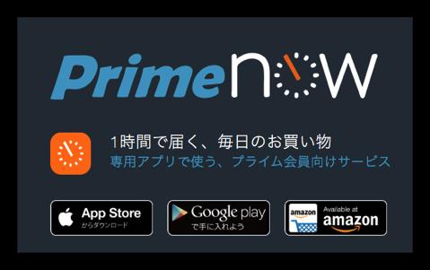 Amazon、1時間で届く Prime Nowが横浜・大阪・兵庫でも利用可能に、「Amazon Prime Now」