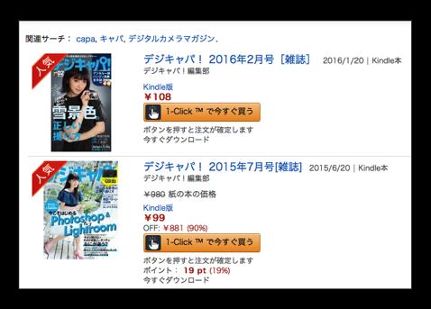 AmazonのKindleストアで写真雑誌「デジキャパ!」が1月31日まで90%オフの¥99でセール中