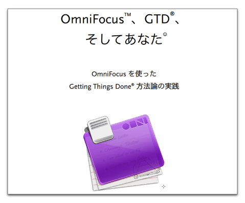 【Mac/iOS】いまいち理解しきれなかった「OmniFocus」がこれを読んで解ってきた