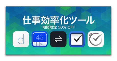 Apple、App Storeで「GET PRODUCTIVE」を開催で14個の仕事効率化アプリを期間限定で50%オフ