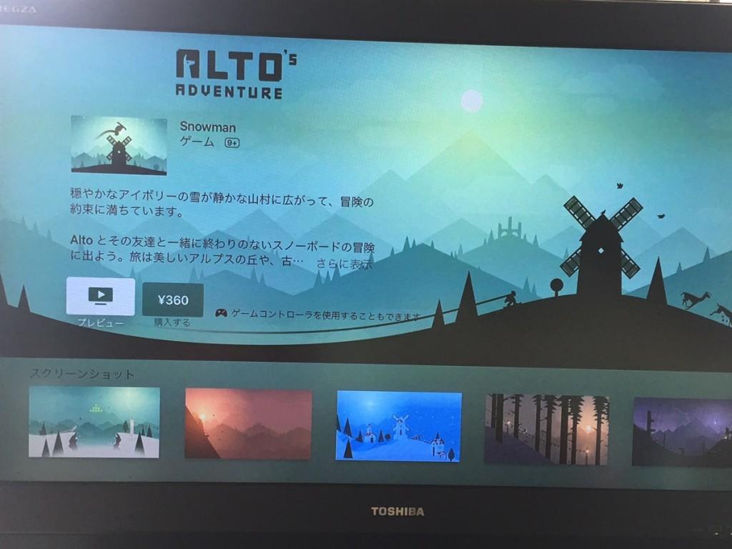 Apple TV、初のプレビュームービー「Alto's ADOVENTURE」