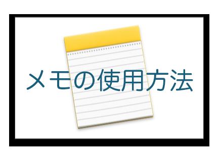【iOS 9】iPhoneとiPadのメモの使用方法(その 2:メモを操作する方法 1)