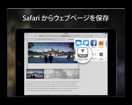 【Sale情報】iPhone/iPadの上のあらゆるファイルを PDF 化「PDF Converter」が60%オフ