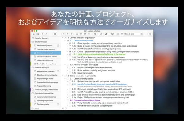 【Mac】「Cloud Outliner 2 Pro」が日本語の問題を解消するバージョンアップ