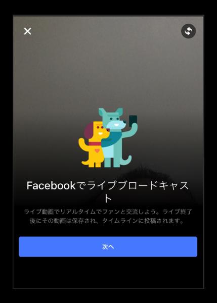 Facebookの「ライブ動画」機能が利用出来るようになっています