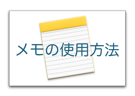【iOS 9】iPhoneとiPadのメモの使用方法(その 4:メモの書式を設定する方法)