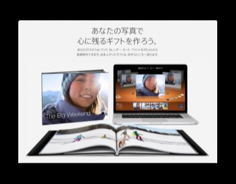 【Mac】iPhotoやApertureからのプリントサービスが2016年3月31日で終了か?