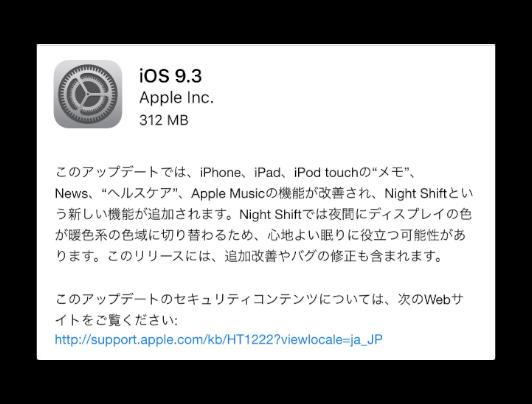 「iOS 9.3」アップデート内容の詳細