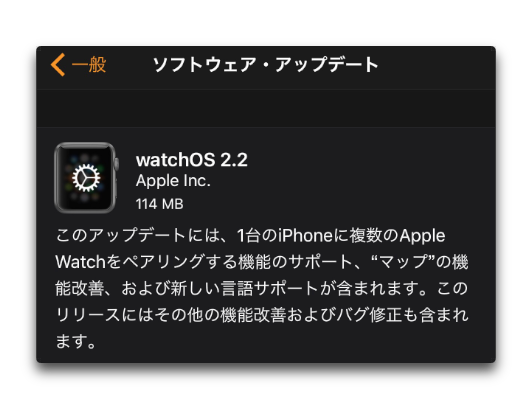 Apple、「watchOS 2.2」をリリース