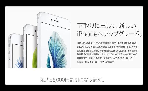 Apple「iPhone下取りキャンペーン」を利用してみました