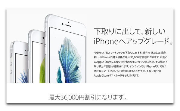 Apple「iPhone下取りキャンペーン」に申し込んだ、その後の手順