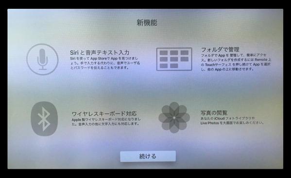 「tvOS 9.2」アップデートの詳細