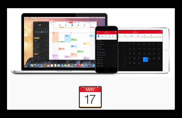 【Mac】カレンダーアプリ「Fantastical 2」がバージョンアップでExchangeをネイティブにサポート、iCloud共有カレンダーの通知ほか
