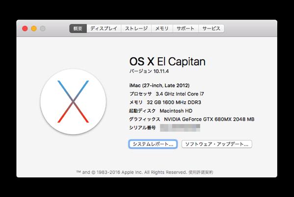 Apple、「OS X El Capitan 10.11.4」をリリース、そのアップデート内容