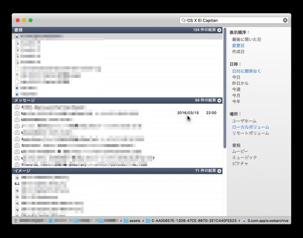 【Sale情報】MacでSpotlight のエンジンを使ったローカル検索ツール「Tembo 2.0」が86%オフ