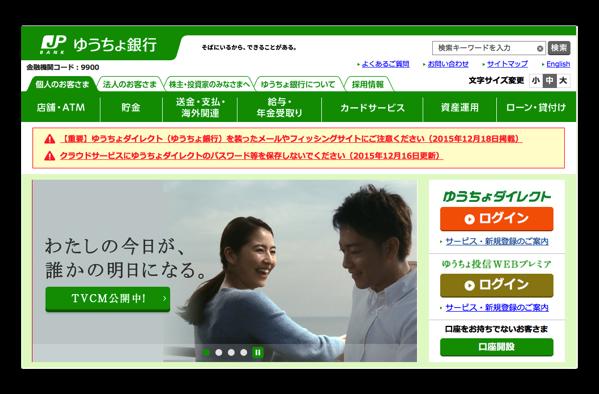 【Mac】1Passwordでゆうちょ銀行にオートログインする方法