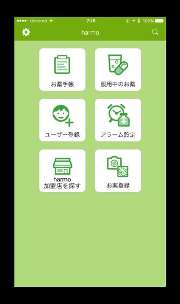 【iPhone】薬の管理が楽なので電子お薬手帳サービスアプリ「harmo」に移行しました
