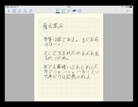 「iPad Pro」+「Apple Pencil」ユーザーは、この手書き認識アプリを使ってみるべき!