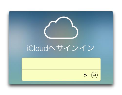 iCloud機能をマスターする(その1:設定)