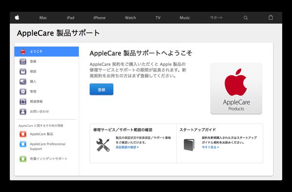 Apple 製品の保証状況とサービス期間を確認する方法、製品パッケージ版は別途登録が必要